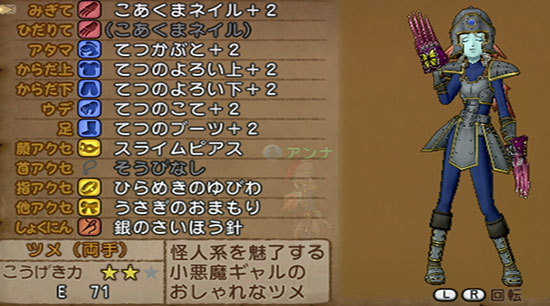 ドラゴンクエストX、プレイ中88-1.jpg