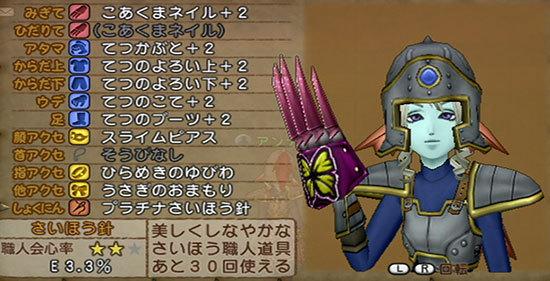ドラゴンクエストX、プレイ中89-1.jpg