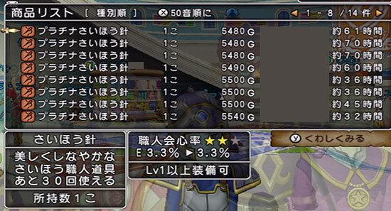 ドラゴンクエストX、プレイ中89-2.jpg