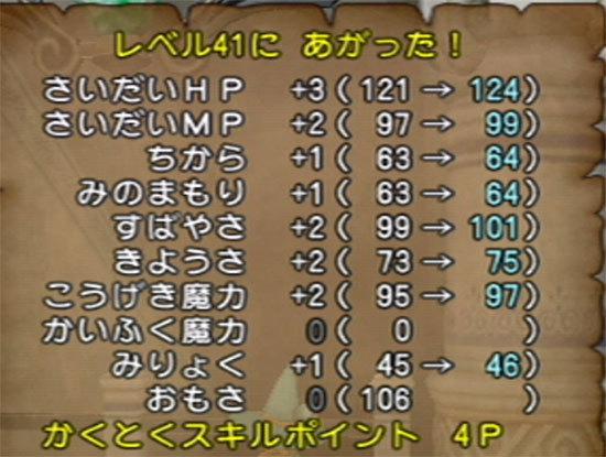ドラゴンクエストX、プレイ中90-1.jpg