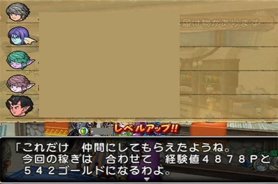 ドラゴンクエストX、プレイ中90-2.jpg
