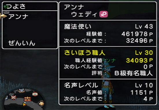 ドラゴンクエストX、プレイ中92-2.jpg