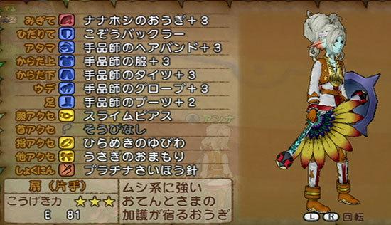 ドラゴンクエストX、プレイ中94-1.jpg