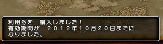 ドラゴンクエストX、プレイ中95-1.jpg
