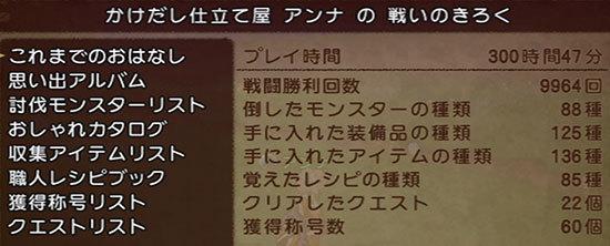 ドラゴンクエストX、プレイ中96-1.jpg