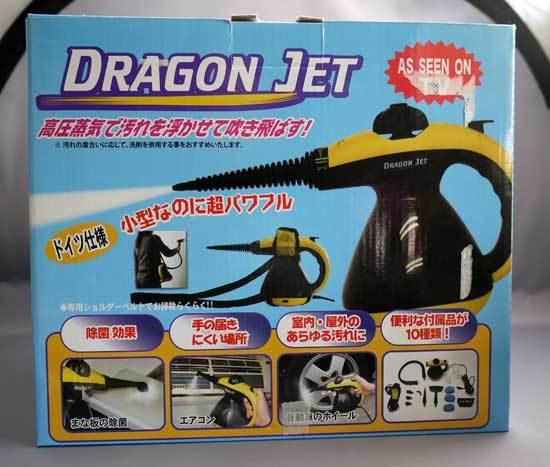 ドラゴンジェット 1.jpg