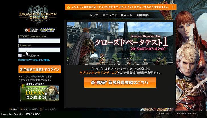 ドラゴンズドグマ-オンラインをクローズドベータテスト1にそなえてダウンロードした2.jpg
