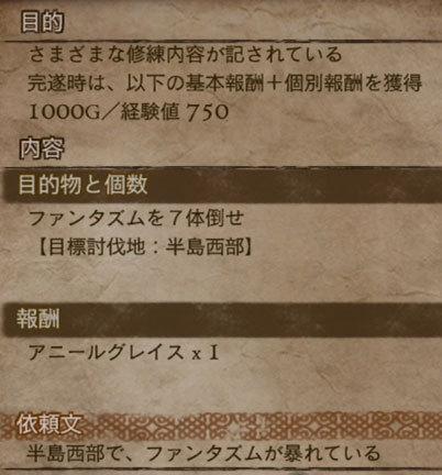 ドラゴンズドグマ-プレイ15-3.jpg