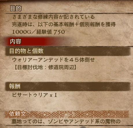 ドラゴンズドグマ-プレイ15-4.jpg