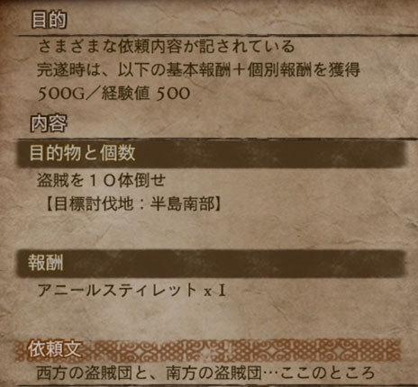 ドラゴンズドグマ-プレイ15-8.jpg