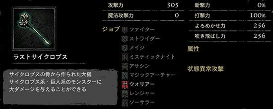 ドラゴンズドグマ-プレイ8-2.jpg