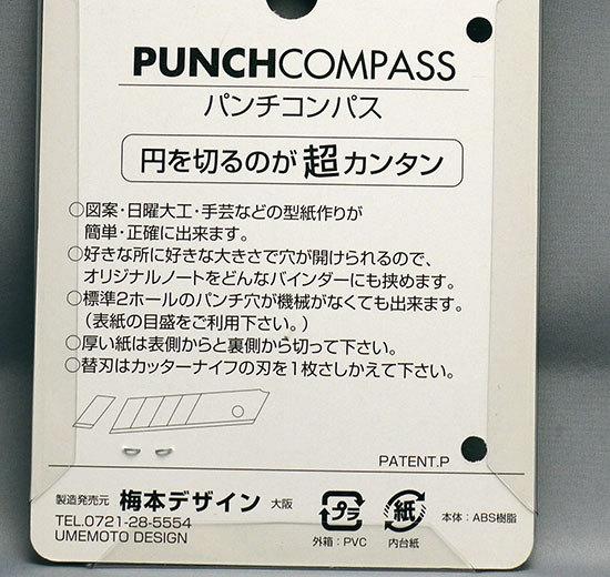 ドラパス-パンチコンパス-05913を買った3.jpg
