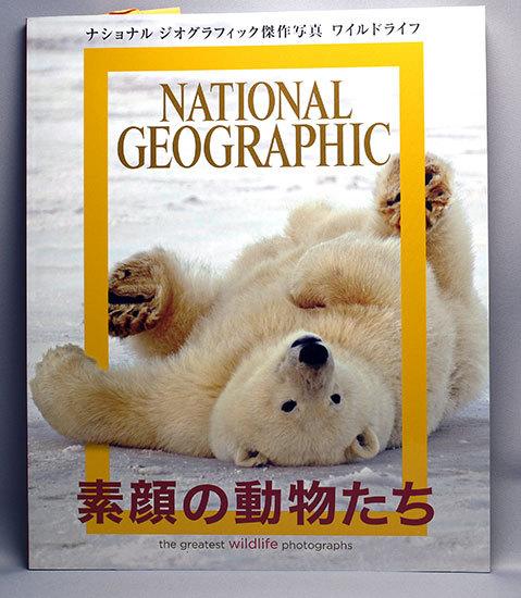 ナショナルジオグラフィック傑作写真-ワイルドライフ-素顔の動物たち.jpg