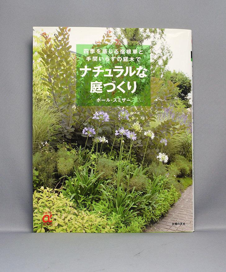ナチュラルな庭づくり-ポール・スミザー-(著)を買った1.jpg