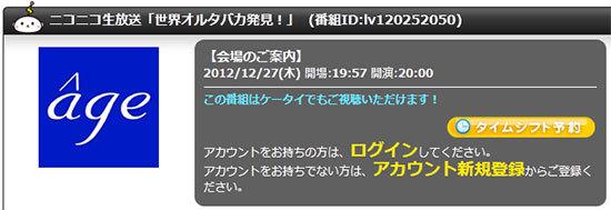 ニコニコ生放送「世界オルタバカ発見!」.jpg
