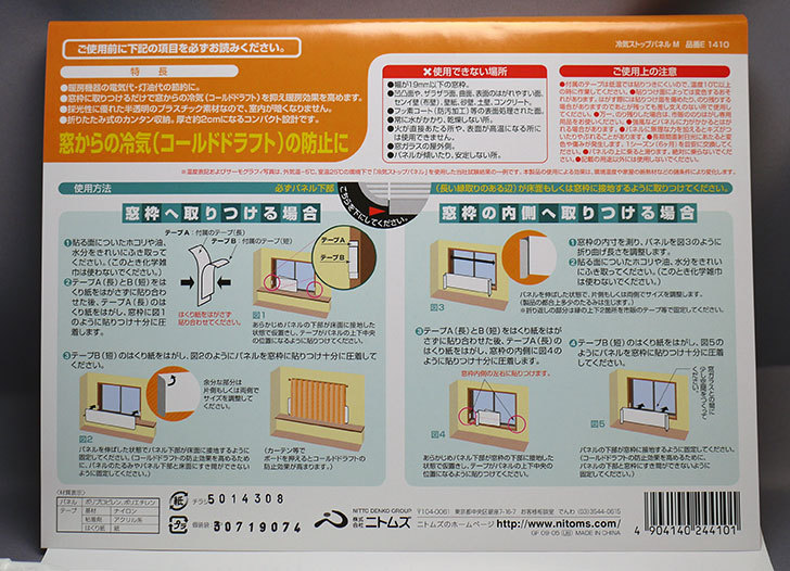 ニトムズ-冷気ストップパネル-Mを買った2.jpg