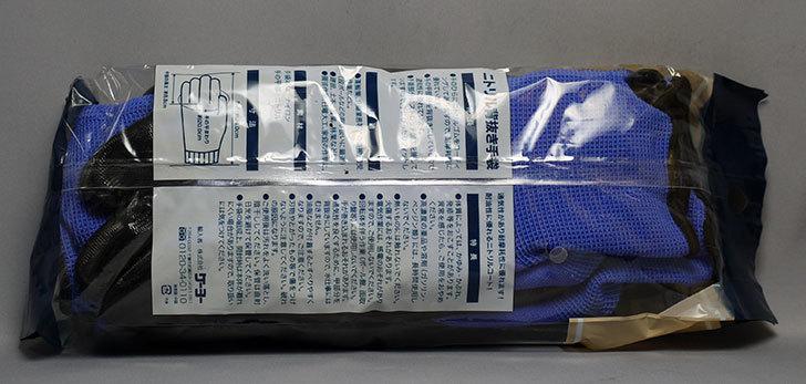 ニトリル背抜き手袋-3双組をケイヨーデイツーで買って来た3.jpg