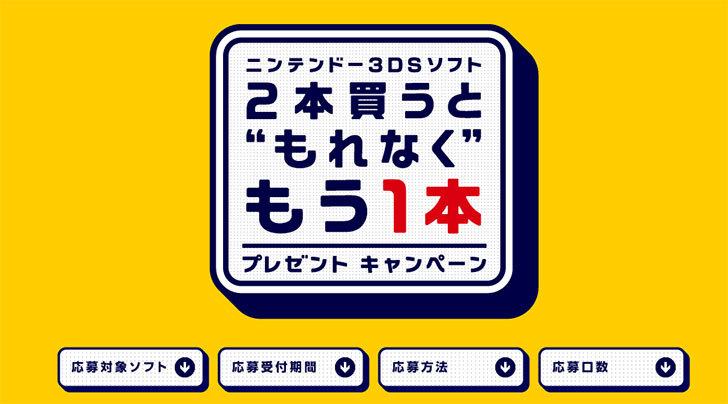 """ニンテンドー3DSソフト-2本買うと""""もれなく""""もう1本プレゼントキャンペーンが始まる.jpg"""
