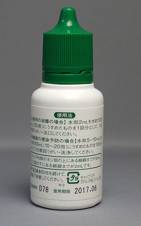 ネオステリングリーン-うがい液0.2%-40mlを歯医者で処方された2.jpg