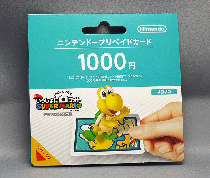 ノコノコデザインのニンテンドープリペイドカード1000円を買った1.jpg