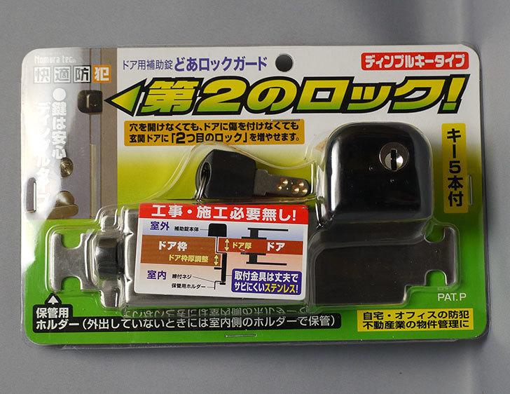ノムラテック-ドアロックガードディンプル-キータイプ-ブラックN-2426を買った2.jpg