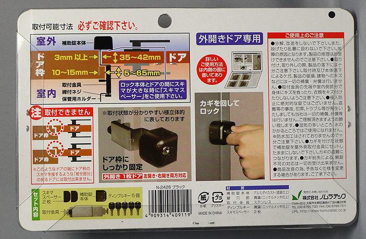 ノムラテック-ドアロックガードディンプル-キータイプ-ブラックN-2426を買った3.jpg