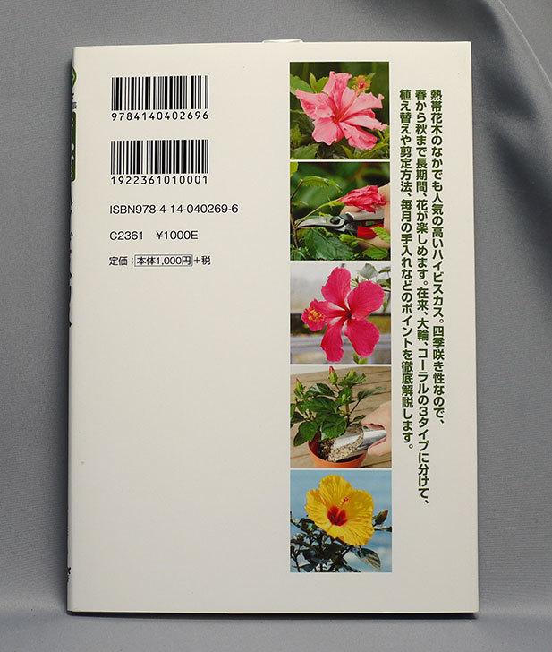 ハイビスカス-(NHK趣味の園芸-よくわかる栽培12か月-)小川-恭弘-(著)を買った2.jpg
