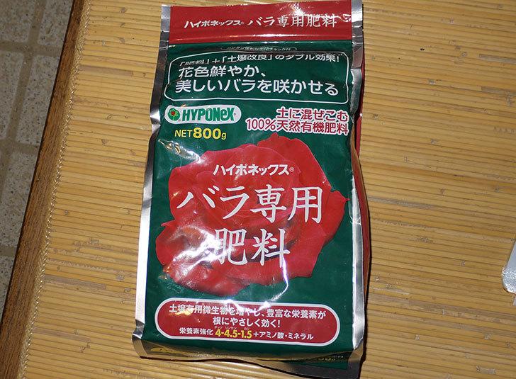 ハイポネックス-バラ専用肥料をカインズで買ってきた1.jpg