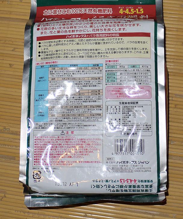 ハイポネックス-バラ専用肥料をカインズで買ってきた2.jpg