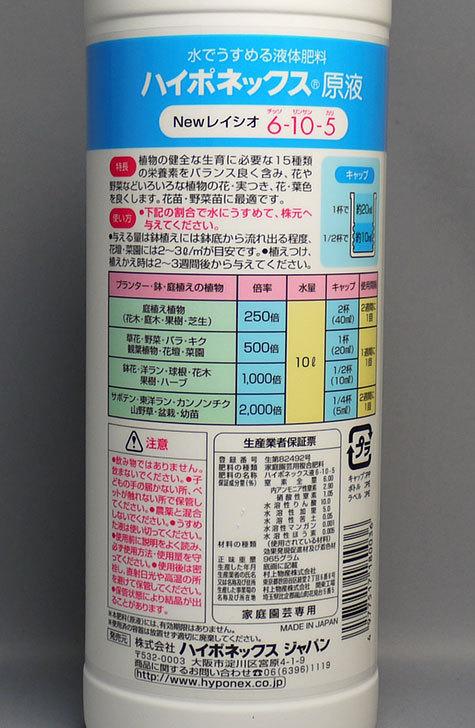 ハイポネックス-原液-800mlを買った2.jpg