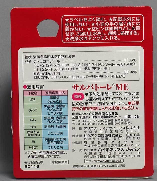ハイポネックス-農薬-サルバトーレME-20MLを買った2.jpg
