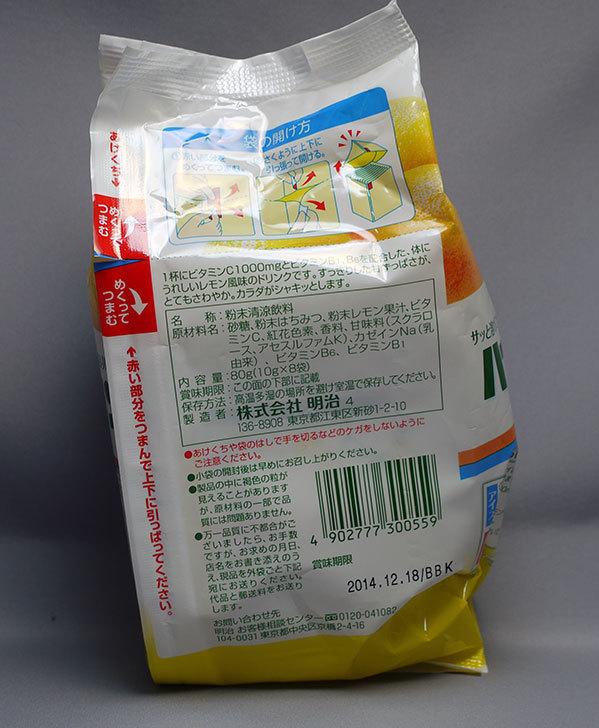 ハイレモンドリンク-8袋入を買って来た2.jpg