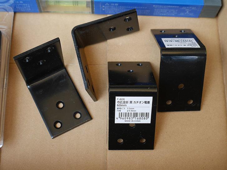 ハイロジック 巾広金折 F-808 60mm 黒を4個買った。2020年-001.jpg