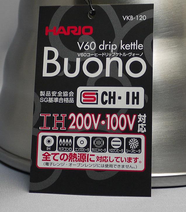 ハリオ-コーヒードリップケトル・ヴォーノ-VKB-120HSVを買った12.jpg