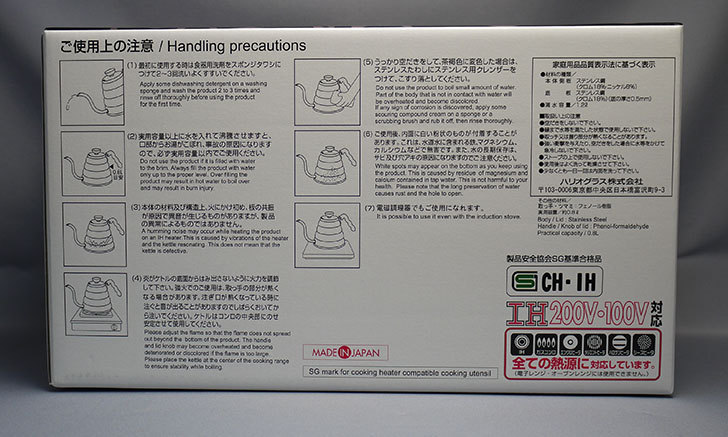 ハリオ-コーヒードリップケトル・ヴォーノ-VKB-120HSVを買った3.jpg