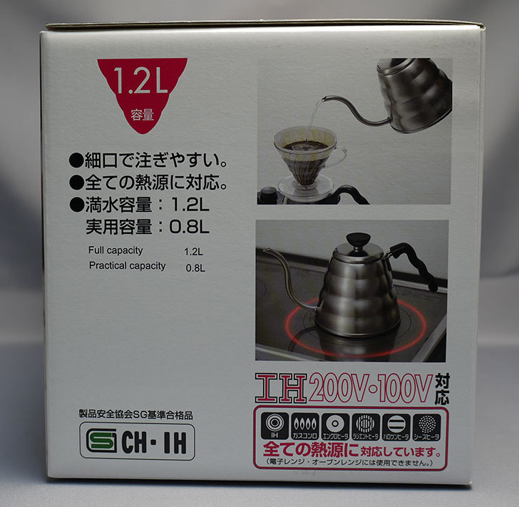 ハリオ-コーヒードリップケトル・ヴォーノ-VKB-120HSVを買った4.jpg