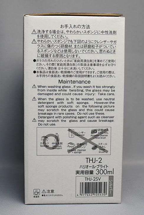 ハリオ-ティープレス-ハリオール・ブライト-THJ-2SVを買った4.jpg