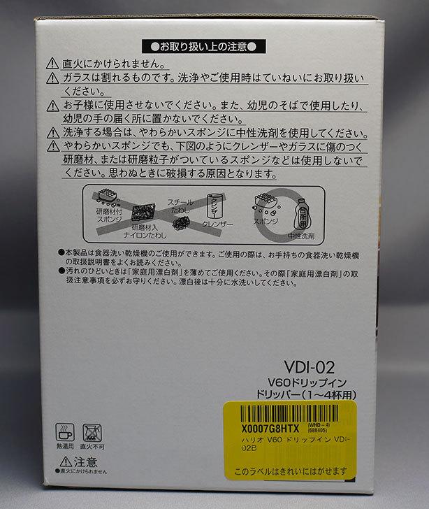 ハリオ-V60-ドリップイン-VDI-02Bがamazonアウトレットに有ったので買った4.jpg
