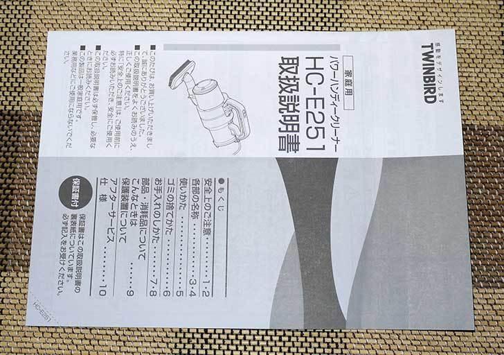 ハンディークリーナー-HC-E251GY-メタリックグレーがamazonアウトレットにあったので買った18.jpg