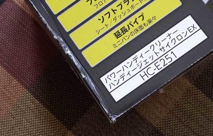 ハンディークリーナー-HC-E251GY-メタリックグレーがamazonアウトレットにあったので買った4.jpg