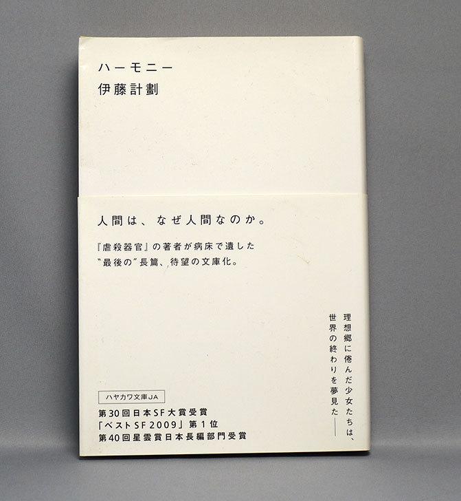 ハーモニー-伊藤-計劃-(著)を読んだ1.jpg