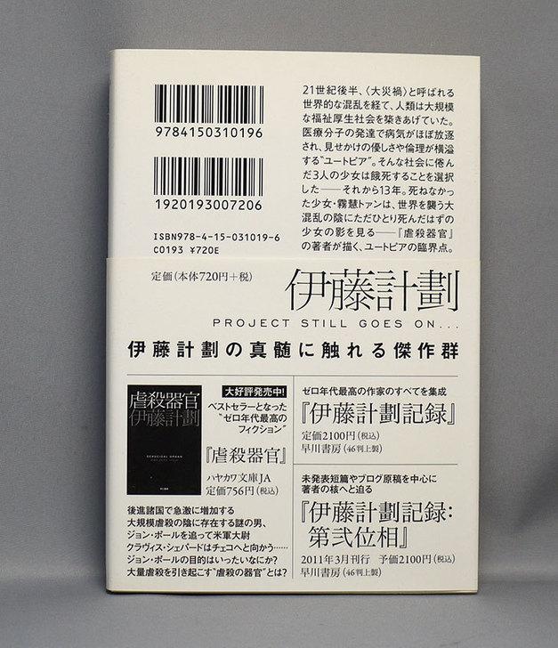 ハーモニー-伊藤-計劃-(著)を読んだ2.jpg