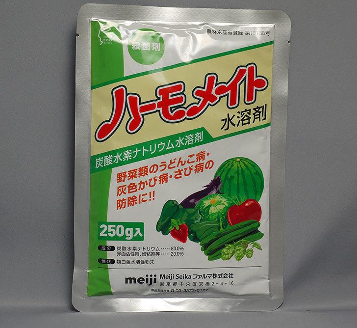 ハーモメイト水和剤-250gを買った1.jpg