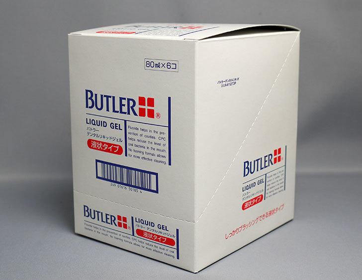 バトラー-デンタルリキッドジェル-80ml-×-6本を買った3.jpg