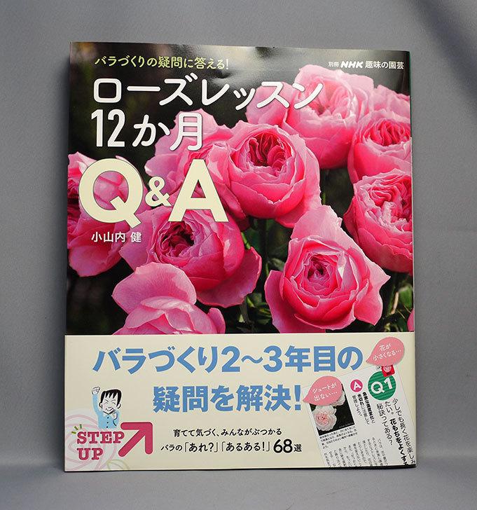 バラづくりの疑問に答える! ローズレッスン12か月 Q&Aを買った1.jpg