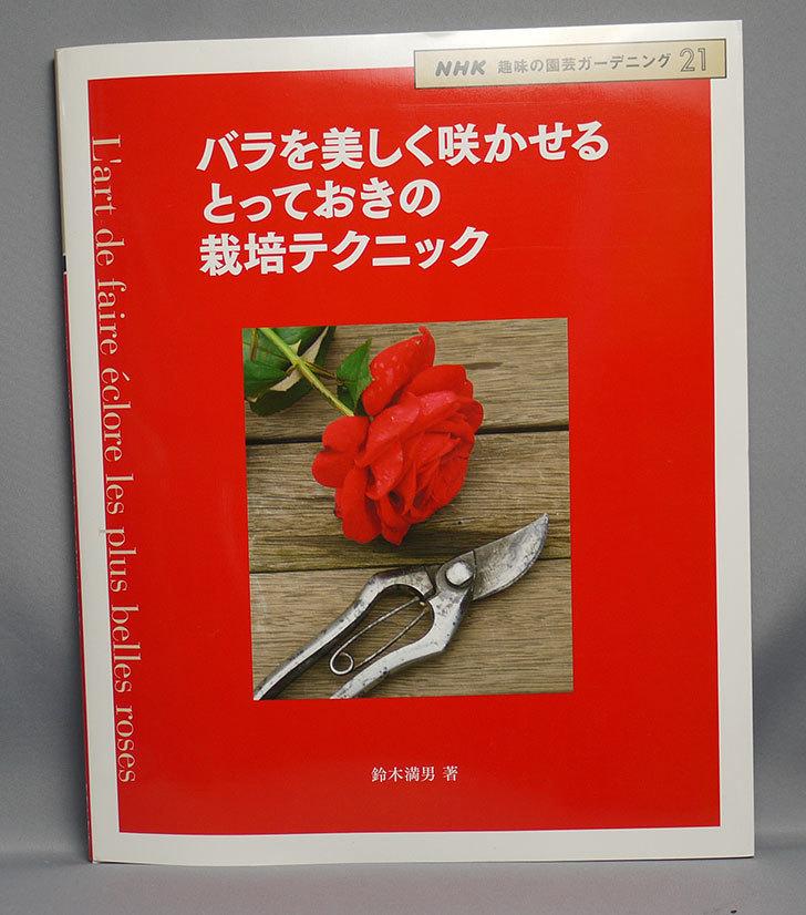 バラを美しく咲かせるとっておきの栽培テクニックを買った1.jpg
