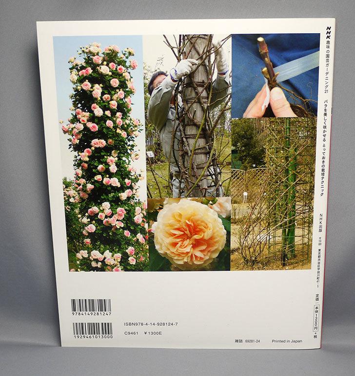 バラを美しく咲かせるとっておきの栽培テクニックを買った2.jpg