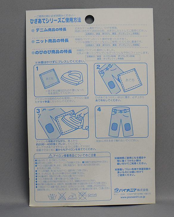 バランスチェアの修理用に追加で「ひざあて-デニム-黒-2枚入り」を買った3.jpg