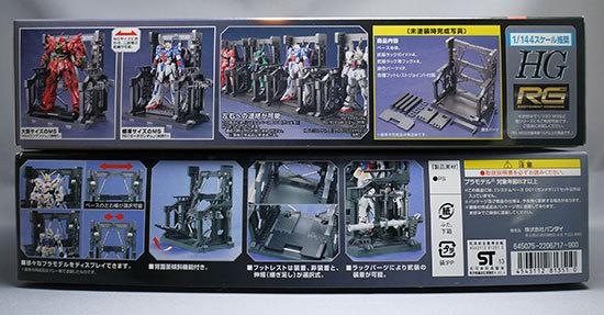 バンダイ-ビルダーズパーツ-1-144-システムベース-001-(ガンメタ)を4個買った3.jpg