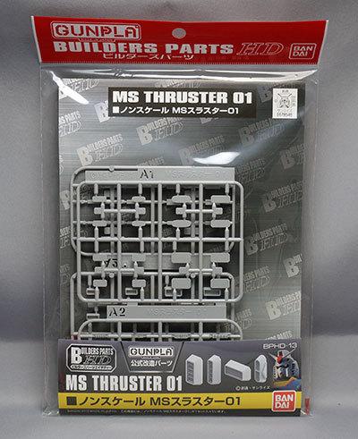 バンダイ-ビルダーズパーツHD-MSスラスター01が来た1.jpg